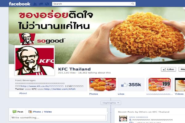 Ad of KFC Thailand
