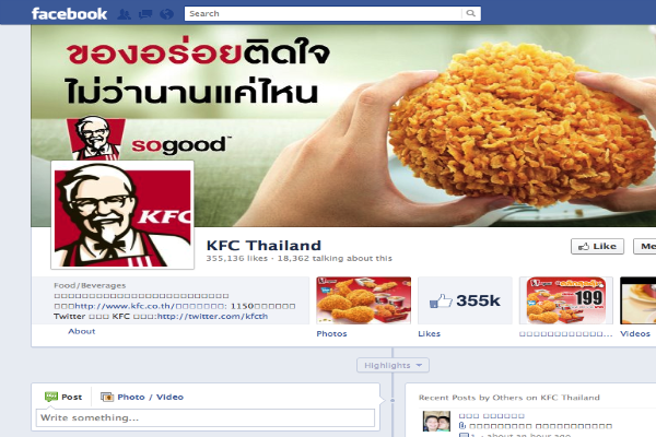 Ad of KFC Thailand