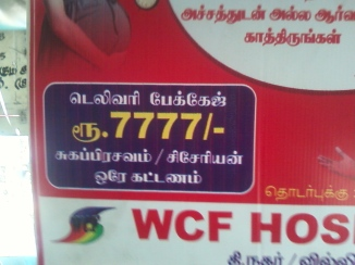 Advertisement in Bus by Hospitals.