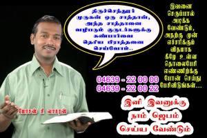 Lord Subrahmanya is a Satan,-Christians.jpg