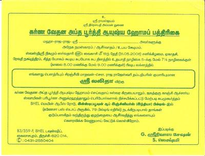 Ayush homa first birth day hinduism details ramanis blog ayush homa invitation stopboris Gallery