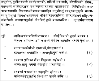 Janamejaya inscription on Mahabharata