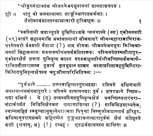 Janamejaya Inscriptions.
