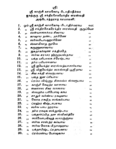 10 names of Kanch Periyavar