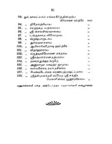 Astothram Maha periyavar 93-108