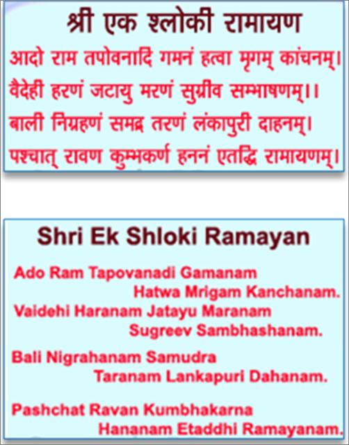 Story summary ramayana Short Story