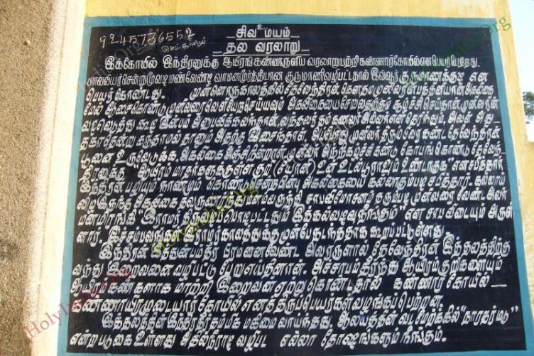 Kurumanakudi Temple.jpg.