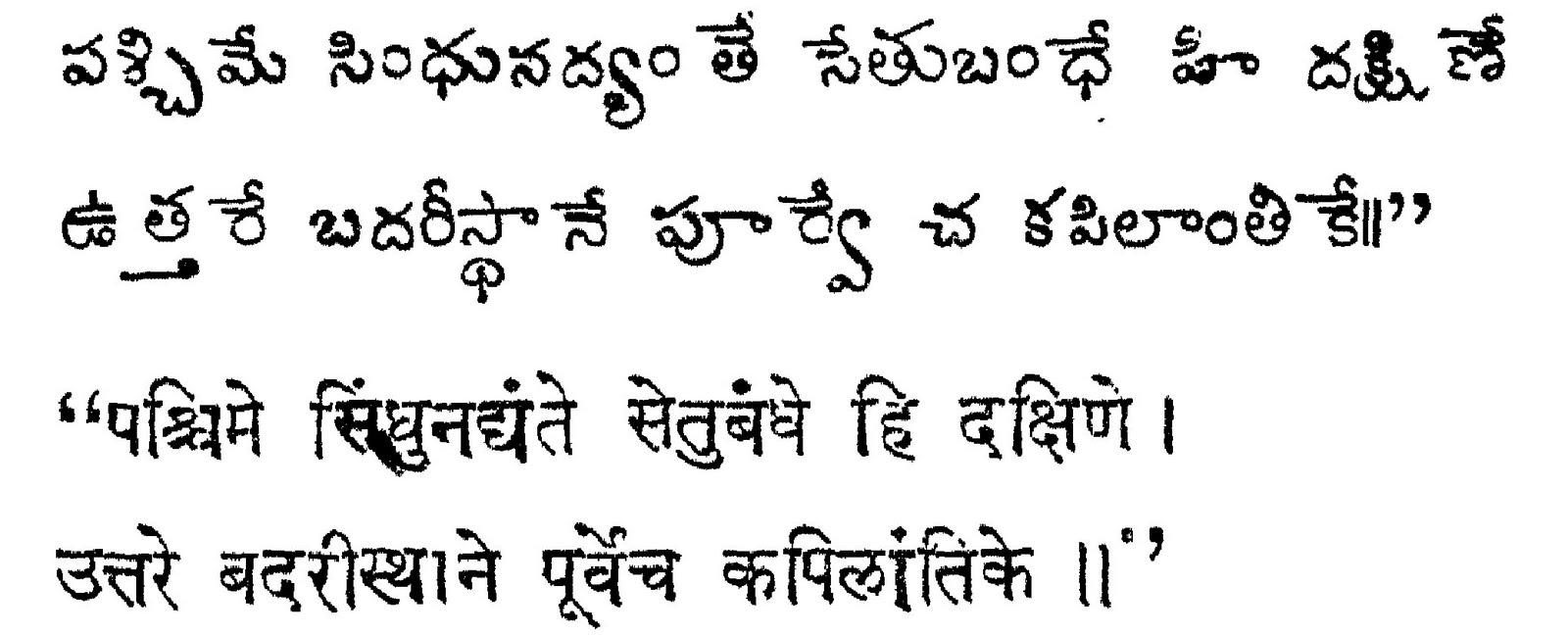 Vikramadiya's Empire in Bhavishya Purana.jpg