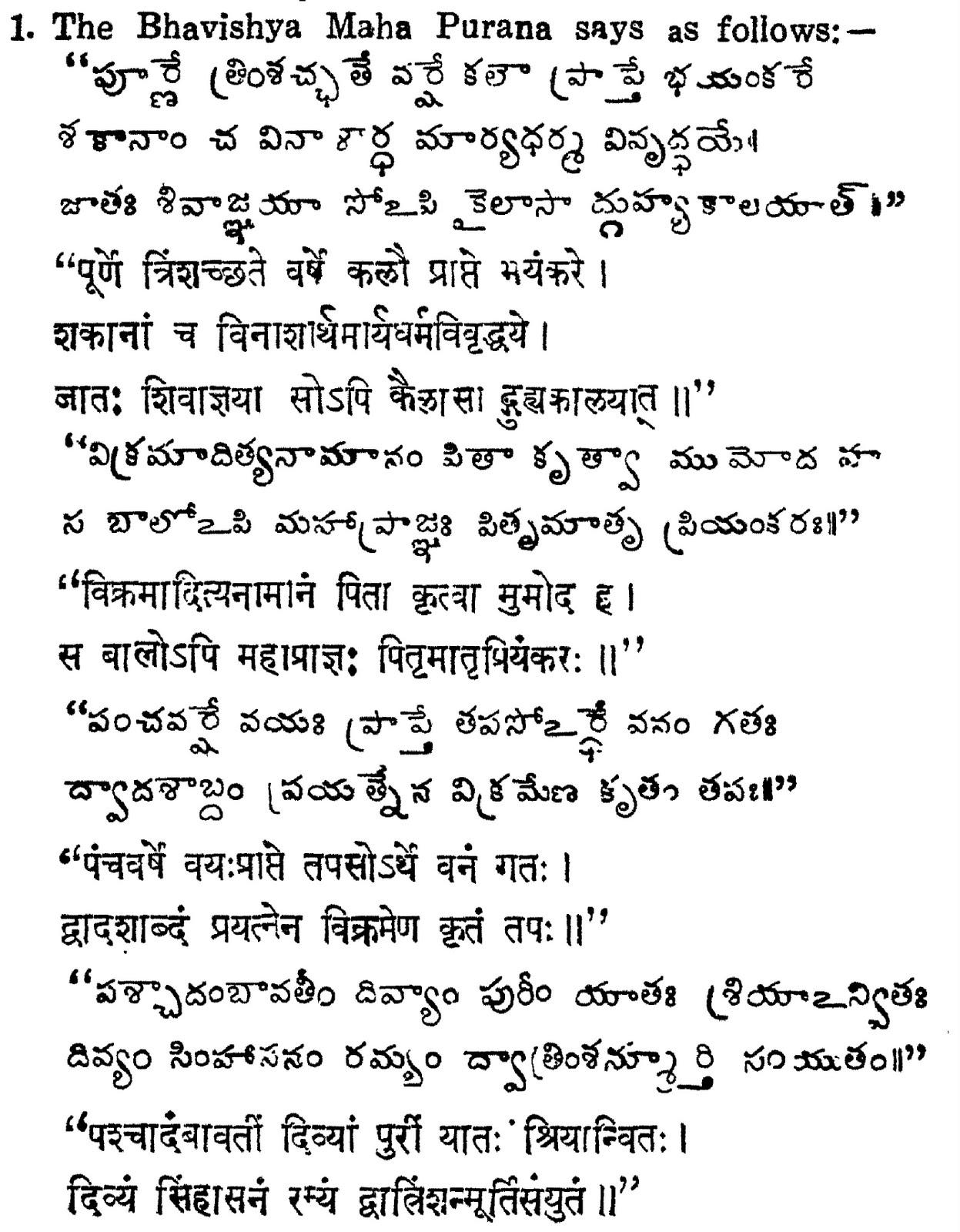 King Vikramadiya efernce in Bhavishya Purana.jpg
