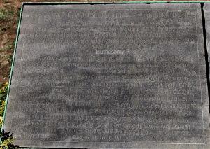 Paranthaka Chola Inscription in Tamil,Uthiramerur.jpg