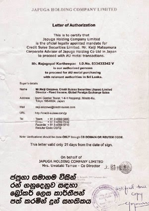 Illegal Gols sale by Rajapakshe document.jpg