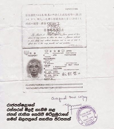 Matsumuara's Passport.jpg