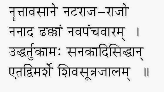 Sanskrit From Shiva's Damaru Maheswar Sutras | Ramani's blog