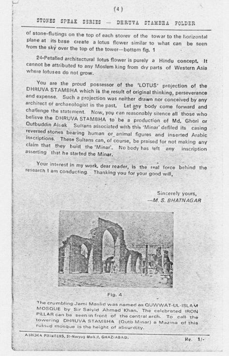 Qutub Minar.Vikramaditya Vijaya Sthamba.jpg