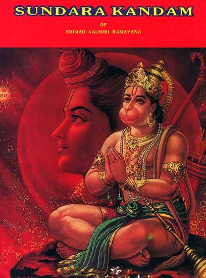 Rama, Hanuman. SundaraKanda Parayana.Jpg