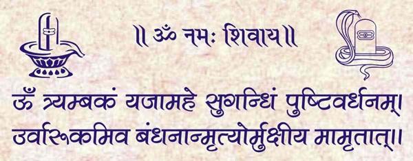 mahamritunjay-mantra