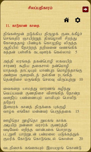 silappathikaram-1-2-s-307x512