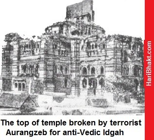 Krishna Temple Top broken By Aurangazeb,Mathura
