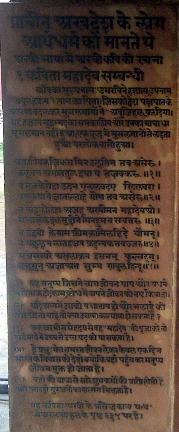 Prophet's Uncle wrote a Hymn on Shiva.