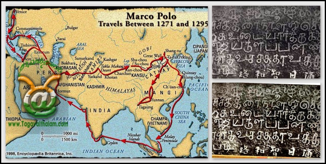 Marco Polo Travel Route