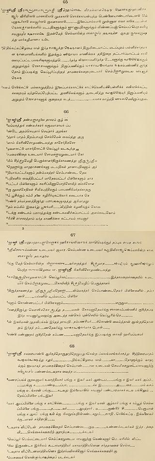 Tamil inscription in Shiva temple bangalore
