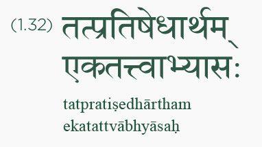 Yoga sutra verse 1.32