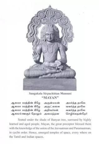Maamuni Maayon. Image
