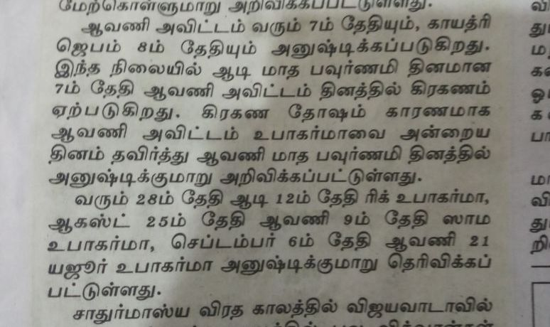 Upakarma date .image.