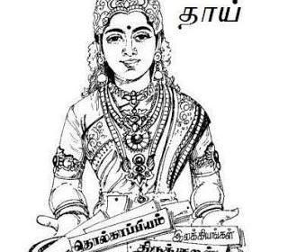 தமிழ் தாய். Image