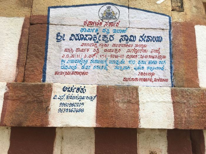 Notice at Virupaksha Temple.image