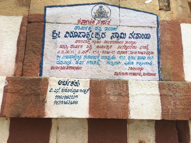 Notice at Virupaksha Temple.image