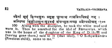 Yathiraja Vaibhavam verse.Ramanuja Delhi visit