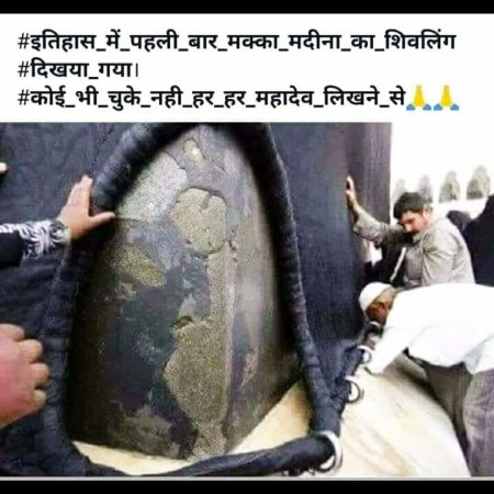 Kaaba Image ,Shiva Linga.image