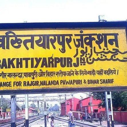 Bakhtiyarpur Railway station